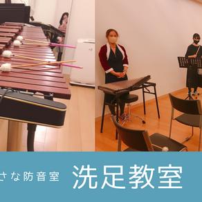 【未知子音楽教室】目黒教室HPオープンしました☆