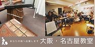 大阪名古屋教室バナー.png