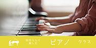 ピアノクラスバナーjpg.jpg