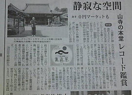 明日の行事。_今朝の毎日新聞奈良版に掲載されました。