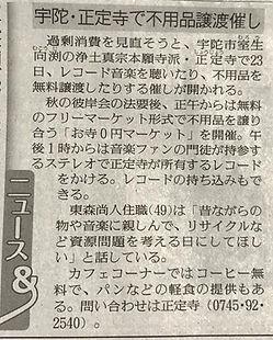 本日、正定寺秋の彼岸会。お寺0円マーケット、レコードコンサート。_今朝の読売新聞