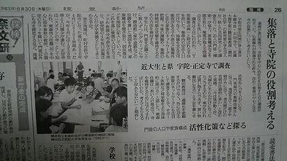 8月5日に正定寺で行ったお寺T型集落点検。_本日、読売新聞奈良版に掲載されました
