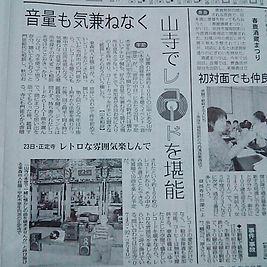 9月18日。毎日新聞(奈良)に正定寺「音御堂」。