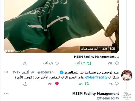 Saudi Nationl Day Video /  فيديو اليوم الوطني السعودي