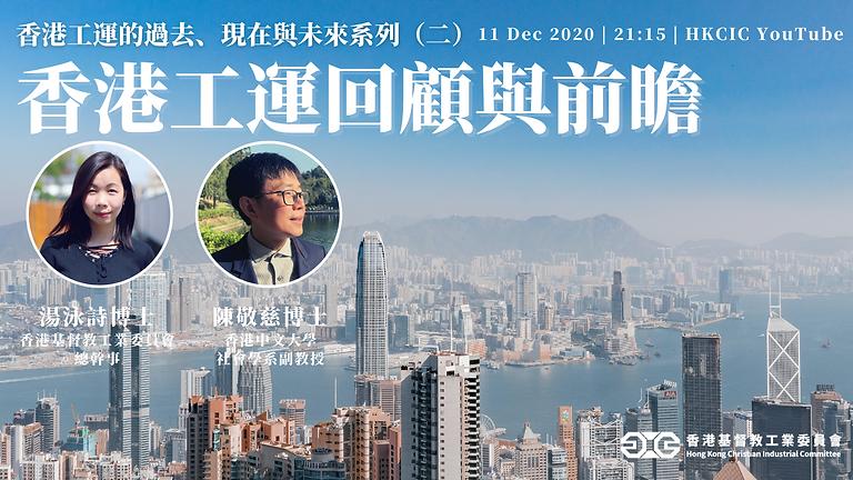 香港工運回顧與前瞻