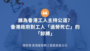 誰為香港工人主持公道?:香港政府對工人「過勞死亡」的「卸膊」