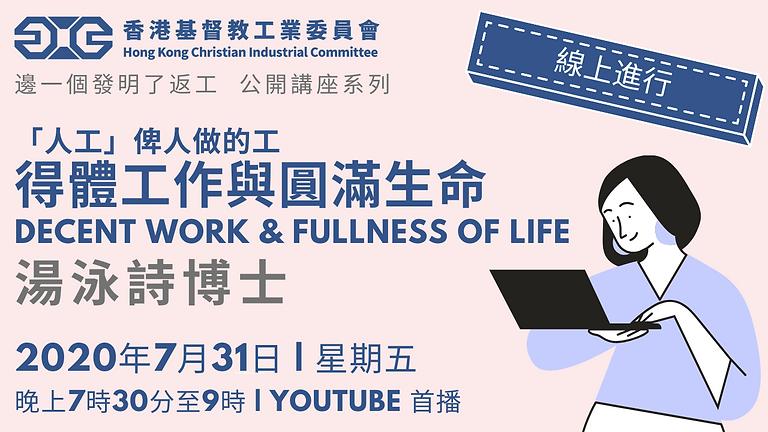 邊一個發明了返工公開講座系列//「人工」俾人做的工 —— 得體工作與圓滿生命