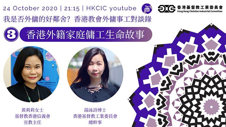 我是否外傭的好鄰舍?香港教會外傭事工對談系列//香港外籍家庭傭工生命故事
