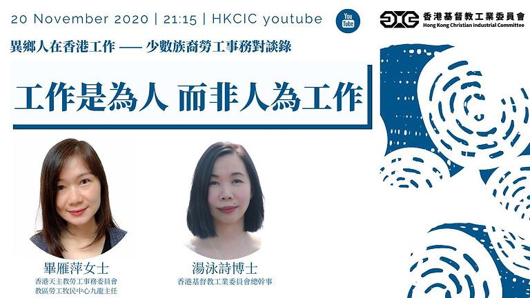 異鄉人在香港工作:少數族裔勞工事務對談錄//工作是為人而非人為工作