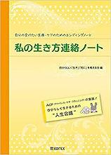連絡ノート表紙 Amazonより.jpg