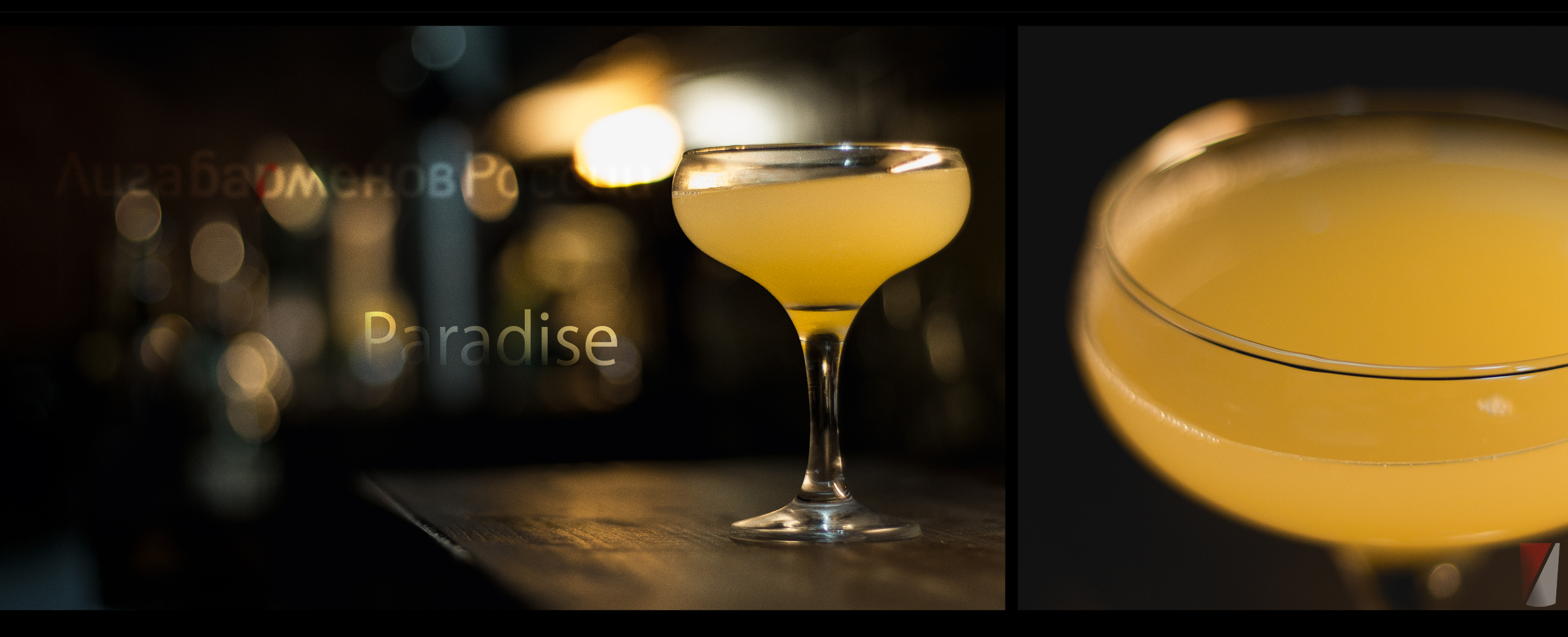 Рецепт коктейля Paradise