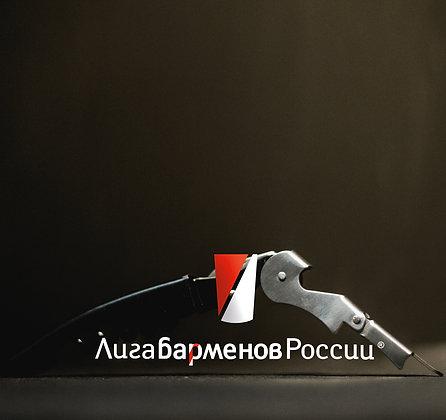 Нарзанник (Нож сомелье, двухступенчатый)