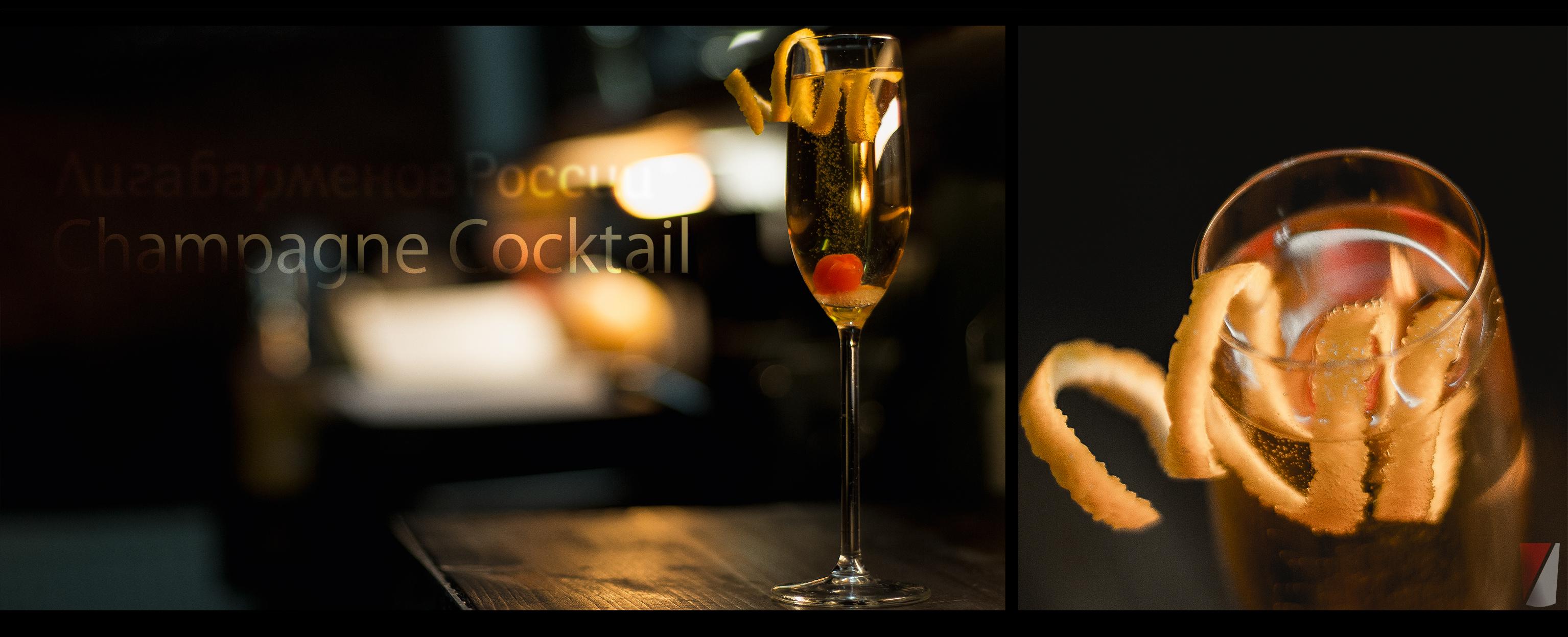 Рецепт коктейля Champagne-Cocktail