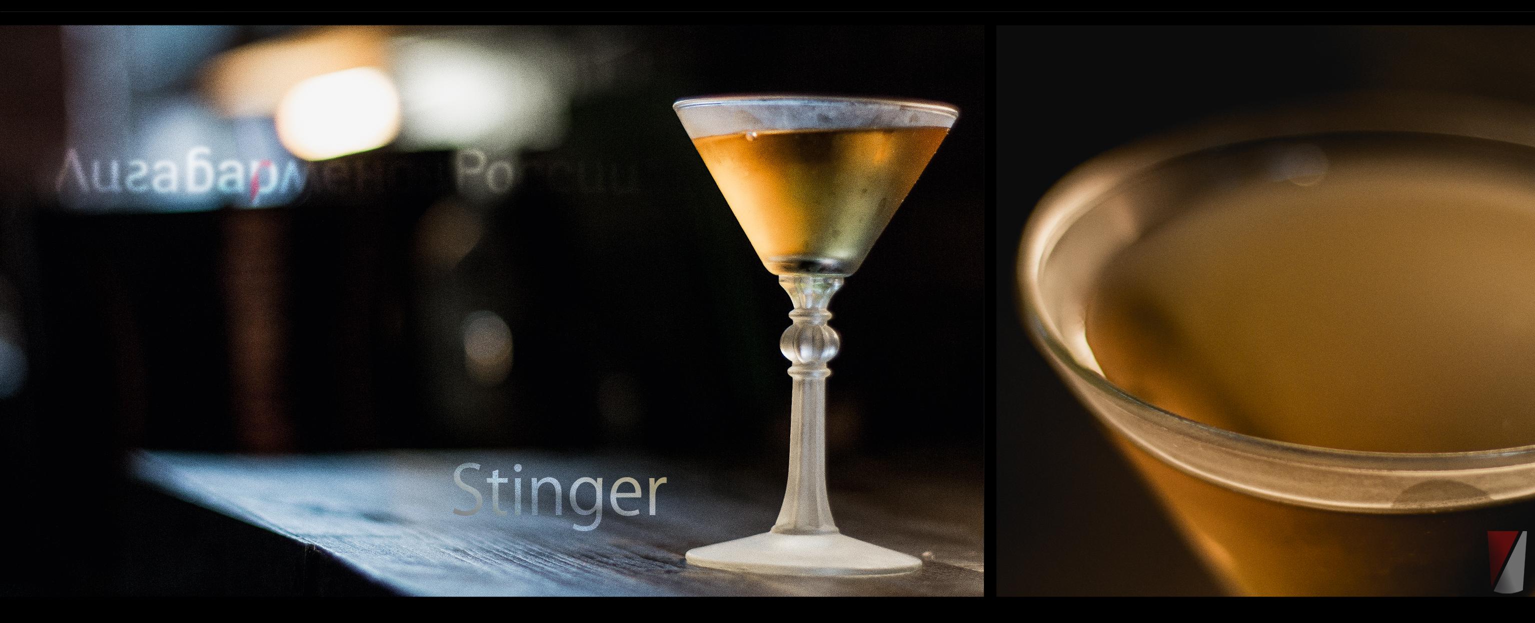 Рецепт коктейля Stinger