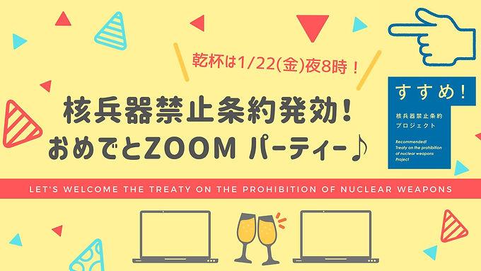 核兵器禁止条約発効!おめでとzoomパーティー♪