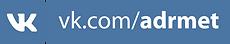 АдресКомплект, металл, уголок, швеллер, балка, труба, арматура, круг