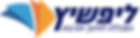 לוגו ליפשיץ.png