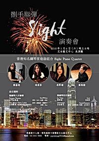 8ight Taipei Debut poster