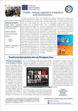2o Newsletter για το Πρόγραμμα HelpMI