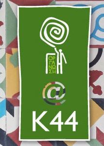 Γη Κ44
