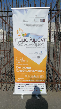"""The Kokkalis Foundation supports the 1st Greek Islands Electric Boat Competition titled """"Let's Go Po"""