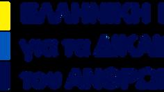 Το Ίδρυμα Κόκκαλη υποστηρίζει τις προσπάθειες της  Ελληνικής Ένωσης για τα Δικαιώματα του Ανθρώπου