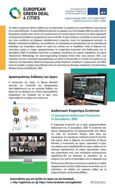 Πρώτο Newsletter του προγράμματος EGD4CITIES