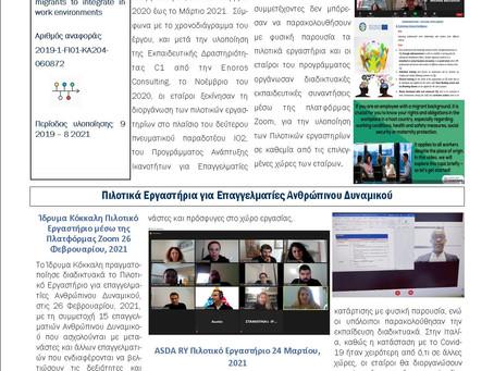 3ο Newsletter του προγράμματος HelpMi