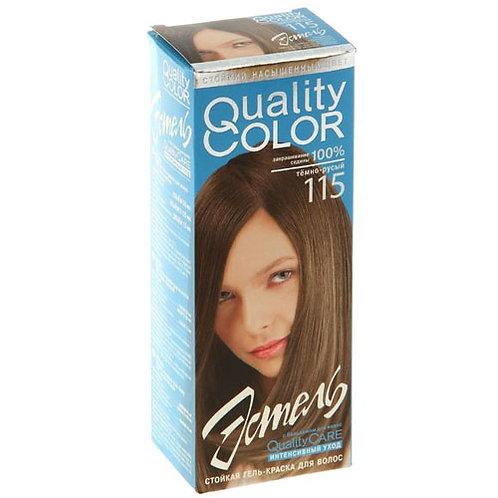 Гель-краска для волос № 115 тон Тёмно-Русый ESTEL (ЭСТЕЛЬ) Quality Color