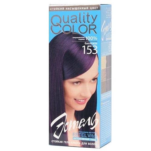 Гель-краска для волос № 153 тон Баклажан ESTEL (ЭСТЕЛЬ) Quality Color