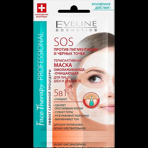 Face Therapy Professional SOS Маска омолаживающая для лица, шеи и декольте 5 в 1