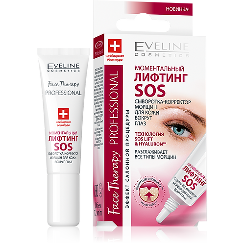 Face Therapy Professional Сыворотка-корректор морщин для кожи вокруг глаз