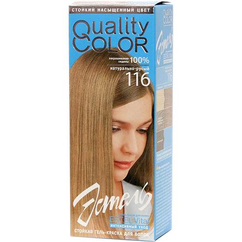 Гель-краска для волос № 116 тон Натурально-Русый ESTEL (ЭСТЕЛЬ) Quality Color