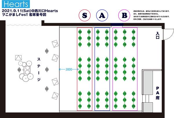 西川口客席配置図_ヲこがまし用.png