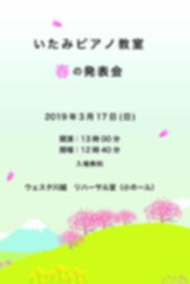 春の発表会 (2).jpg