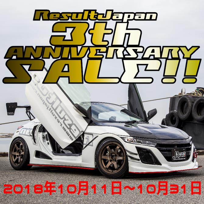 リザルトジャパン3周年記念祭!全品10%OFF