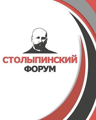 Stolypinskij-forum_edited.jpg