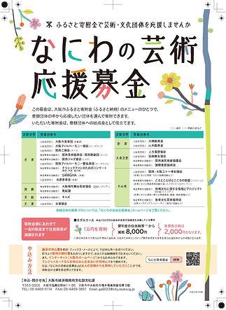 なにわチラシ表(令和元年6月版).jpg