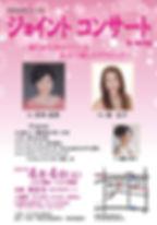 SPCチラシ_4.4林・井田OL済.jpg