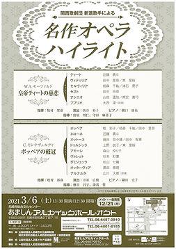 チラシ完成版(読み取り).jpg