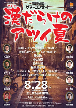 SUMMER_CON_2018_2校.jpg