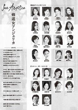 21.06.16_関西歌劇団チラシ-裏.jpg