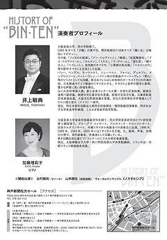 19.04.27_H-o-BINEN_裏_校了.jpg