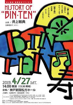 19.04.27_H-o-BINEN_表_校了.jpg