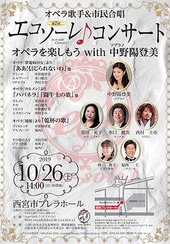 第7回エコソーレ♪コンサート.jpg