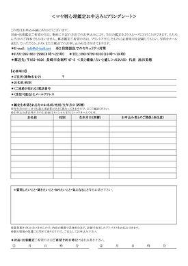 Microsoft Word - マヤ暦心理鑑定お申込みヒアリングシート (1)