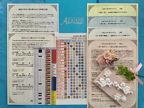 マヤ暦郵送鑑定セット