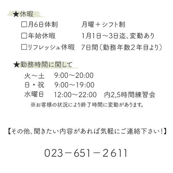 新卒インスタ6.jpg