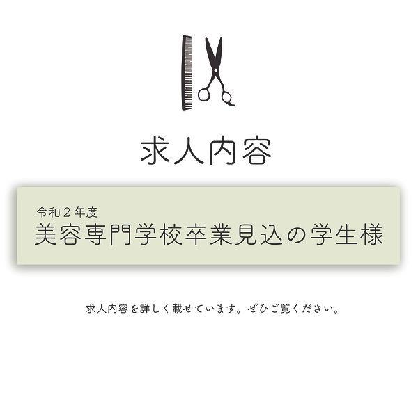 新卒インスタ1.jpg