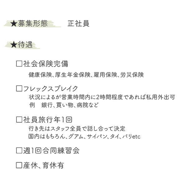 新卒インスタ3.jpg
